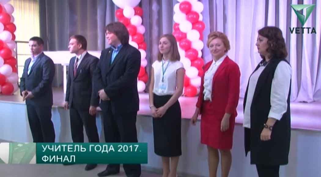 Конкурс преподаватель года 2017
